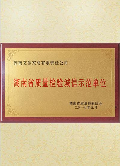 湖南省质量检验诚信示范单位图片