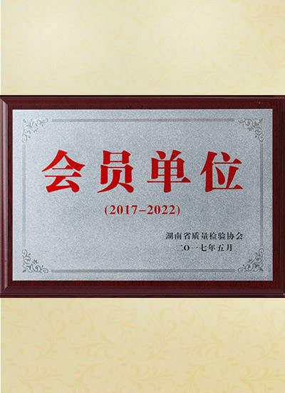 湖南省质量检验协会会员单位图片