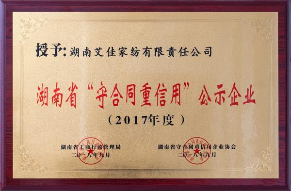 """湖南省""""守合同重信用""""公示企业图片"""
